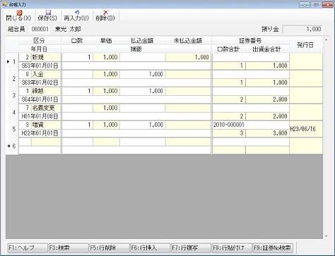 出資金管理|東光コンピュータ・サービス株式会社(公式ホームページ)