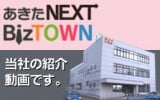 あきたNext BizTown